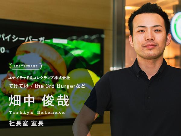 店舗情報を可視化!アプリを通じたダイレクトマーケティングを居酒屋&バーガー業態で実現!