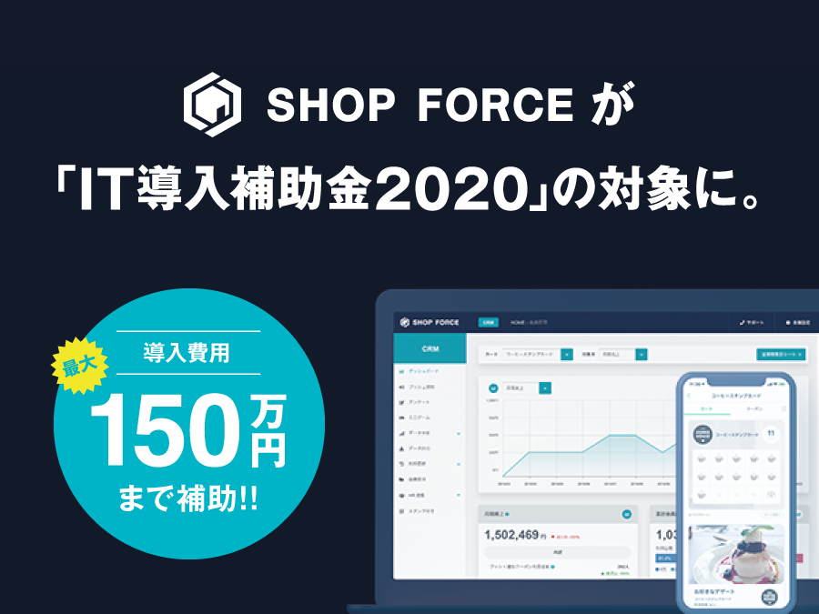 店舗経営のDXを実現する『SHOP FORCE』、経済産業省「IT導入補助金2020」対象ツールに認定!