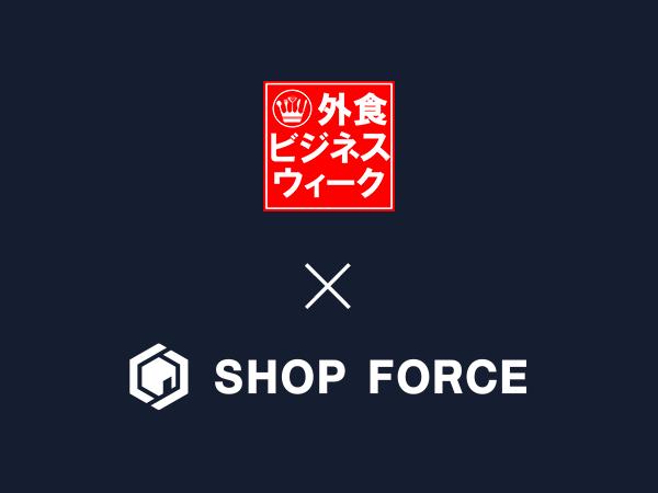 【展示会出展】外食ビジネスウィーク2020