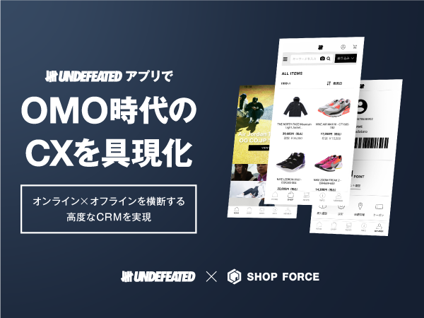 『SHOP FORCE』UNDEFEATEDアプリでOMO時代のCXを具現化