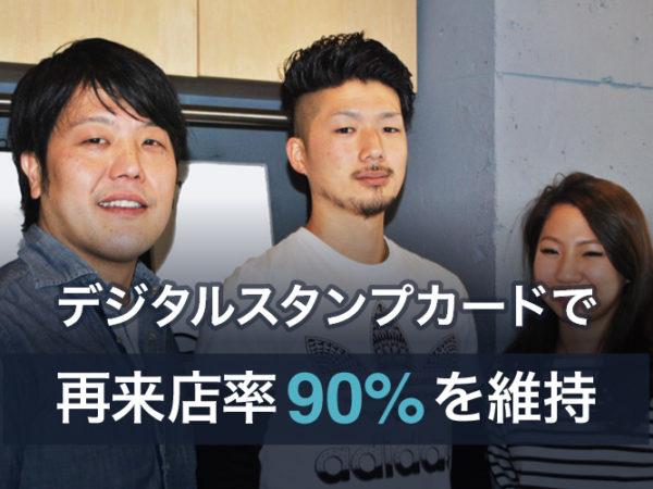 再来店率は90%!メンズ専用ヘアサロンの来店促進にアプリを活用! アイキャッチ画像