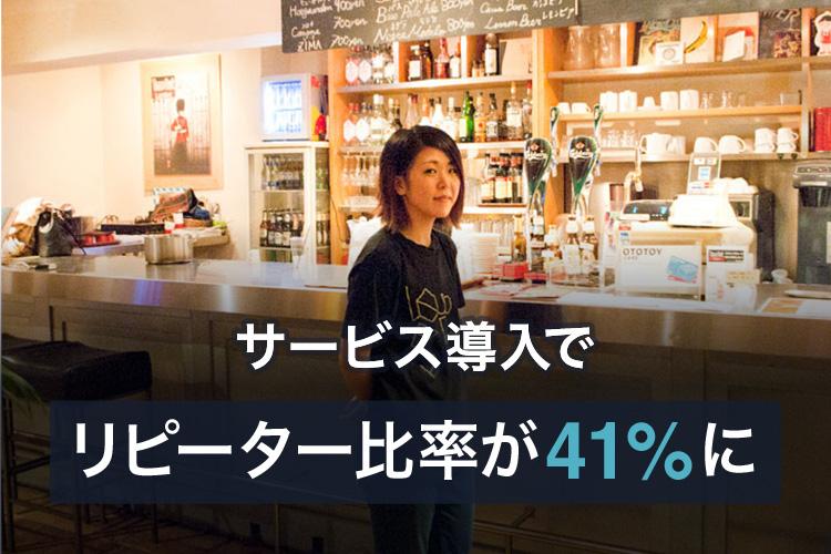 カフェで雨天時の集客、イベント告知にアプリを利用 アイキャッチ画像