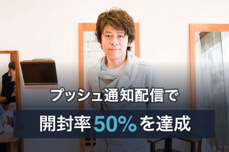 アプリの通知で50%が開封!ヘアサロンでのCRMの秘訣 アイキャッチ画像
